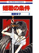 姫君の条件(2)(花とゆめコミックス)