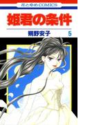 姫君の条件(5)(花とゆめコミックス)