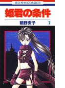 姫君の条件(7)(花とゆめコミックス)