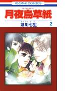 月夜烏草紙(2)(花とゆめコミックス)