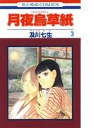 月夜烏草紙(3)(花とゆめコミックス)