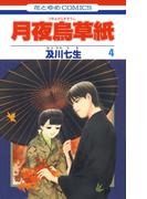 月夜烏草紙(4)(花とゆめコミックス)