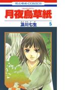 月夜烏草紙(5)(花とゆめコミックス)