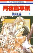 月夜烏草紙(6)(花とゆめコミックス)