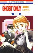 GHOST ONLY~幽霊専用レストラン~(花とゆめコミックス)