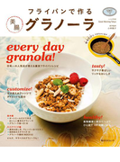 フライパンで作る 美腸 グラノーラ(角川SSC)