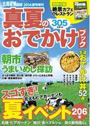 北海道Walker2014夏号増刊 真夏のおでかけブック(Walker)