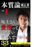 本質論。Vol.1 ~坂上さん、愛情っていったい何なんですか?編~(カドカワ・ミニッツブック)