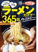 ラーメンだけで365日、作ってみる~。Viva!生仕立て麺Loveフライ麺編(角川マガジンズ)