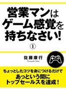 営業マンはゲーム感覚を持ちなさい! (1)