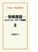 ―恐怖夜話―オムニバス・ホラー短編集(2)