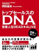 トップセールスのDNA 営業人生DEAD★ALIVE
