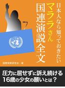 日本人なら知っておきたい マララさん国連演説全文