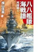 八八艦隊海戦譜 死闘篇1(C★NOVELS)