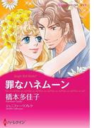 罪なハネムーン(ハーレクインコミックス)