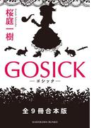 GOSICK 全9冊合本版(角川文庫)