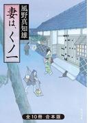 妻は、くノ一 全10冊合本版(角川文庫)
