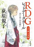 【期間限定価格】RDG レッドデータガール 全6冊合本版(角川文庫)