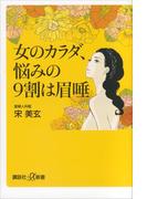 女のカラダ、悩みの9割は眉唾(講談社+α新書)