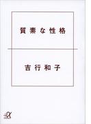 質素な性格(講談社+α文庫)