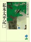 私本太平記(二)(吉川英治歴史時代文庫)