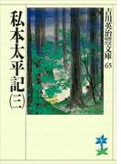 私本太平記(三)(吉川英治歴史時代文庫)
