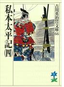 私本太平記(四)(吉川英治歴史時代文庫)