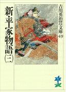 新・平家物語(三)(吉川英治歴史時代文庫)