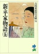 新・平家物語(五)(吉川英治歴史時代文庫)