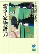 新・平家物語(六)(吉川英治歴史時代文庫)