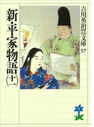 新・平家物語(十一)(吉川英治歴史時代文庫)