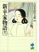 新・平家物語(十二)(吉川英治歴史時代文庫)