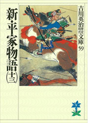 新・平家物語(十三)(吉川英治歴史時代文庫)