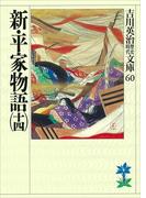 新・平家物語(十四)(吉川英治歴史時代文庫)