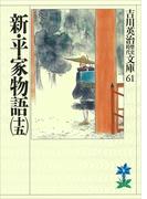 新・平家物語(十五)(吉川英治歴史時代文庫)
