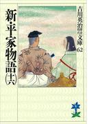 新・平家物語(十六)(吉川英治歴史時代文庫)