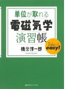 単位が取れる電磁気学演習帳(KS単位が取れるシリーズ)