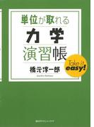 単位が取れる力学演習帳(KS単位が取れるシリーズ)