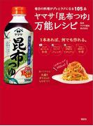 ヤマサ「昆布つゆ」万能レシピ 毎日の料理がグッとラクになる105品