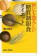 世にも恐ろしい「糖質制限食ダイエット」(講談社+α新書)