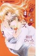 溺れる吐息に甘いキス 2(フラワーコミックスα)