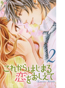 これからはじまる恋をおしえて 2(フラワーコミックス)