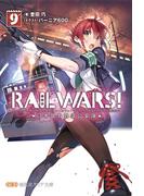RAILWARS!9(創芸社クリア文庫)
