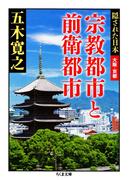 宗教都市と前衛都市 ――隠された日本 大阪・京都(ちくま文庫)