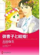 御曹子と結婚!(ハーレクインコミックス)