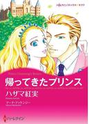 帰ってきたプリンス(ハーレクインコミックス)