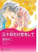 三十日だけ恋をして(ハーレクインコミックス)