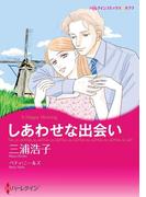 しあわせな出会い(ハーレクインコミックス)