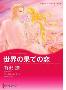 世界の果ての恋(ハーレクインコミックス)