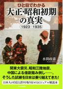 ひと目でわかる「大正・昭和初期」の真実